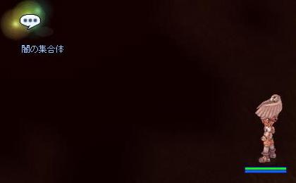 闇の集合体