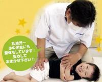 シマ誠心流手技整体[1]