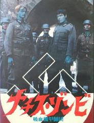 ナチスゾンビ 日本版.jpg