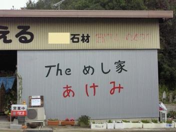 The めし家あけみ