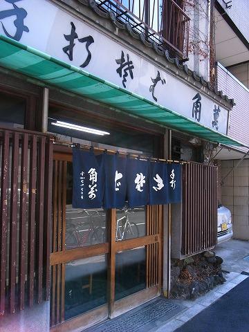 2011-04-13 角萬 向島店 001