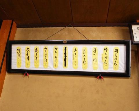 2011-04-13 角萬 向島店 015