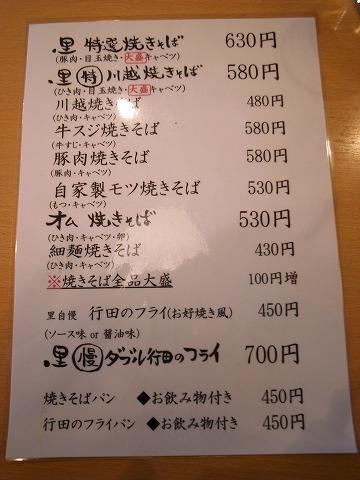 2011-04-14 やきそば 里 003