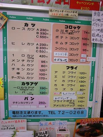 2011-04-21 藤屋精肉店 003
