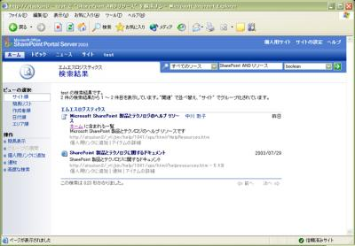 Enterprise Search Web コントロール