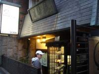 尾山台の 『久寿屋』