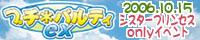 『プチ・パルティex』(10/15開催・シスプリonlyイベント)