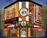 「アントニオ猪木酒場(仮称)」(開店予想図)