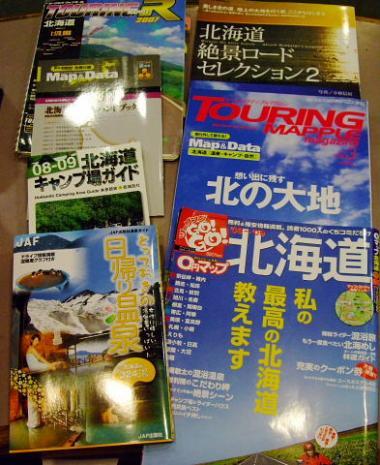 北海道ガイドブック