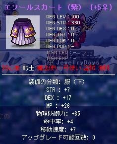 STR+3鎧下
