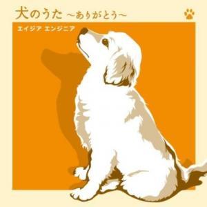 犬の歌~ありがとう~