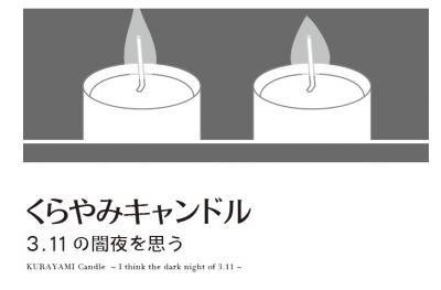candle_img001_convert_20120228115636.jpg