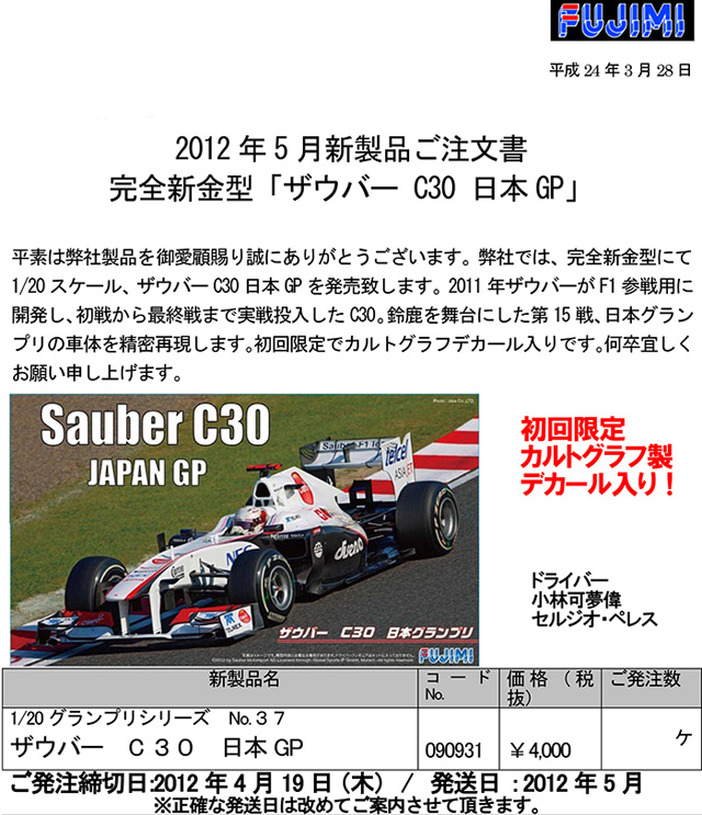 fujimi_sauber_c30_1.jpg