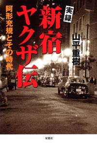 ISBN978-4-575-30086-4.jpg