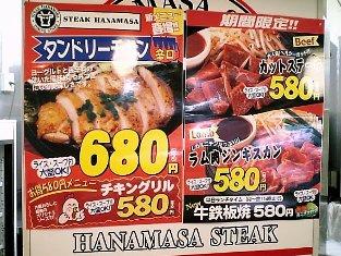 ハナマサ タンドリーチキン02
