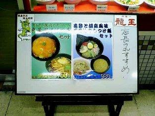 龍王中華風オムレツ丼002