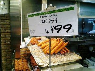 横浜駅西口シャル地下ゼスト菜でエビフライを買った001