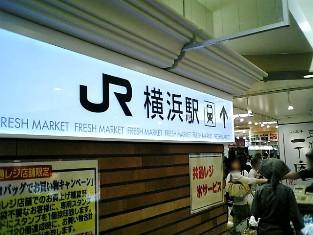横浜駅西口シャル地下ゼスト菜でエビフライを買った002