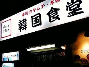 新大久保韓国食堂イカ丼001