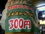 新大久保韓国食堂イカ丼011