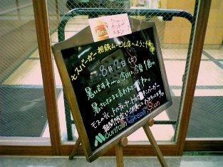 モス相鉄ムービル店ホットチキンバーガー003