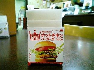 モス相鉄ムービル店ホットチキンバーガー004