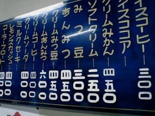 村田屋クリームイチゴ003