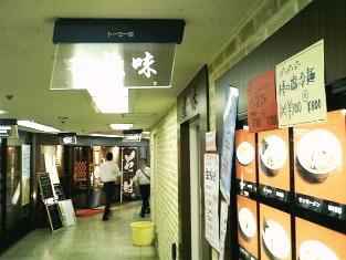 龍味 炸醤油麺 ジャージャー麺001