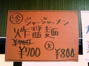 龍味 炸醤油麺 ジャージャー麺002