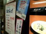 龍味 炸醤油麺 ジャージャー麺006