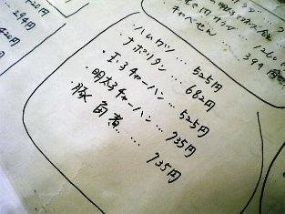 こうちゃんナポリタン003
