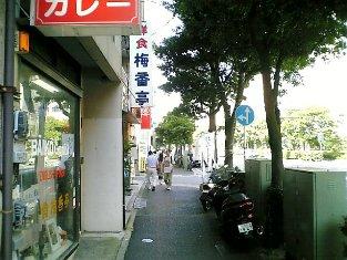 梅香亭ハヤシライス2-001