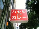梅香亭ハヤシライス2-004