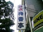 梅香亭ハヤシライス2-007