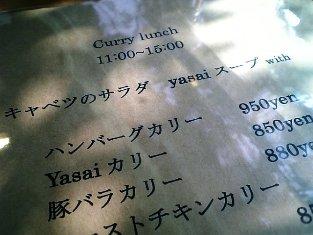 kikuyaハンバーグカリースリランカレッド002