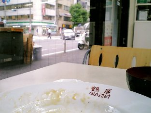 鶴廣肉ウマ二丼006