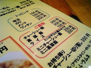 ShiNaChiKu亭 チャーシュー飯002