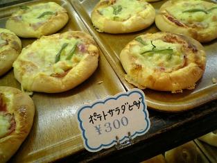 横浜橋商店街九十早川ベーカリーキムチビザ、ポテトサラダピザ004