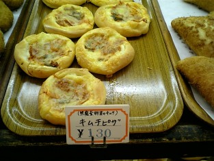 横浜橋商店街九十早川ベーカリーキムチビザ、ポテトサラダピザ005