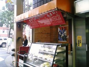 '08.10豊野亭海鮮丼00d