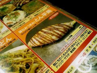 お好み焼、鉄板焼ももたろう総本店とん平焼006