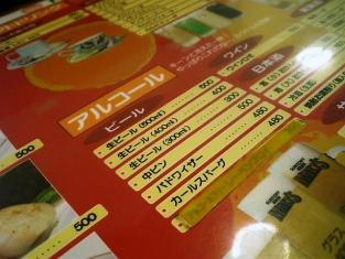 お好み焼、鉄板焼ももたろう総本店特製ねぎ焼002