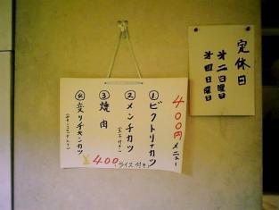 レストランテル ④変わりチキンカツ002