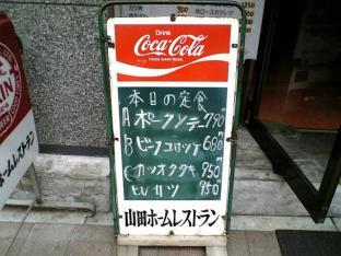 山田ホームレストラン本日の定食Bビーフコロッケ001