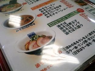 風風ラーメン油そば002