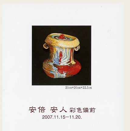 20071121101732.jpg