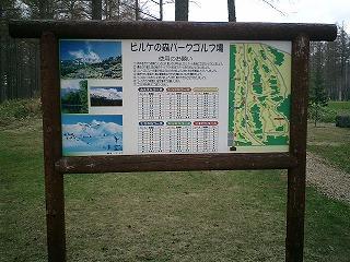 パークゴルフ場コース看板