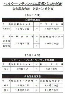 専用バス時刻表