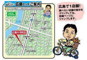 shop-hiroshima-area.jpg