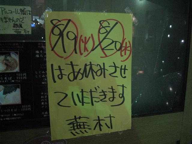 蕪村20080819